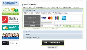 09_クレジットカードの選択とカード情報入力