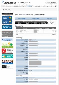 10_申込み内容と会員情報の確認1