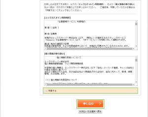 11_申込み内容と会員情報の確認2
