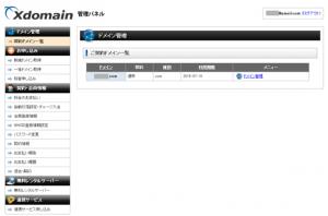 13_ドメイン管理パネルログイン