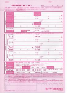 01_お取引申込書