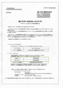02_マイページログインIDのお知らせ