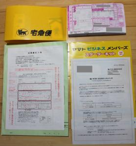 03_ヤマトビジネスメンバーズスターターキット