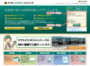 01_送り状発行ソフトB2サイト・ログイン
