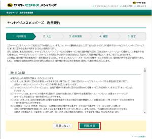 02_ヤマトビジネスメンバーズ利用規約