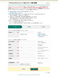 04_お客さまコードの入力と仮パスワード発行依頼