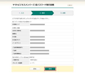 09_入力内容の確認画面
