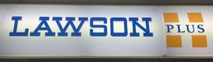 09_LAWSON PLUS 広畑東新町店看板