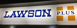17_LAWSON PLUS 福沢町店看板