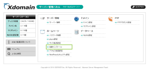 01_PHP&MySQL管理パネル・自動インストール