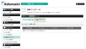 03_追加インストール