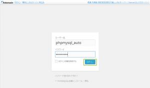 08_WordPressログイン