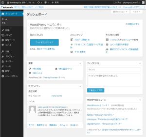 09_WordPressダッシュボード