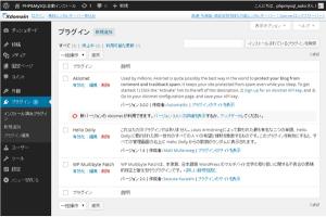 11_PHP&MySQL自動インストールプラグイン