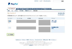 02_クレジットカード一覧と追加