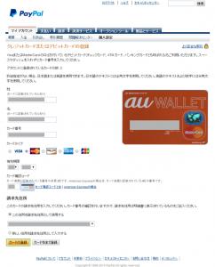 03_クレジットカード情報の入力