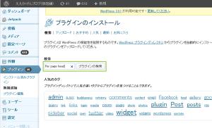02_プラグイン検索(Per page head)