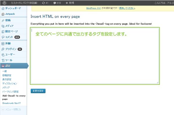 08_すべてのページ共通タグ(Insert HTML on every page)