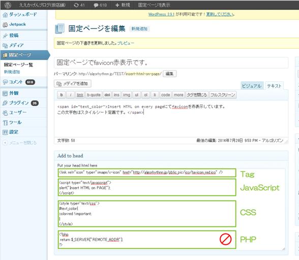 13_検証挿入タグ(Add to head PAGE)