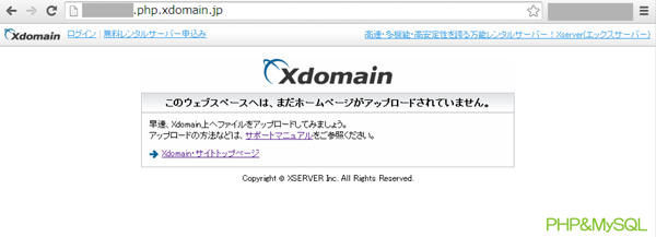 01_PHP&MySQLサーバー初期表示