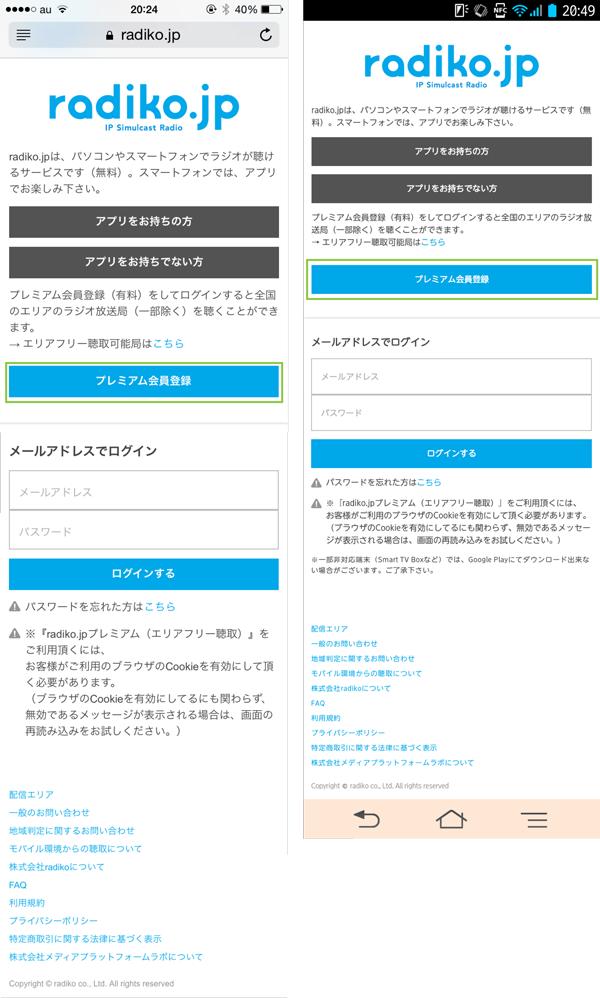 01_radicoメールアドレス認証・仮登録