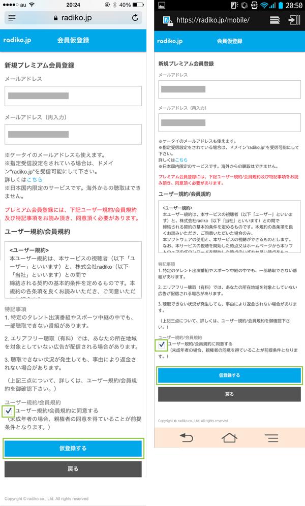 02_radicoメール送信