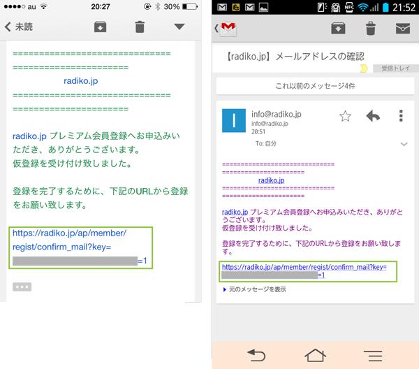 04_受信メール会員登録URL