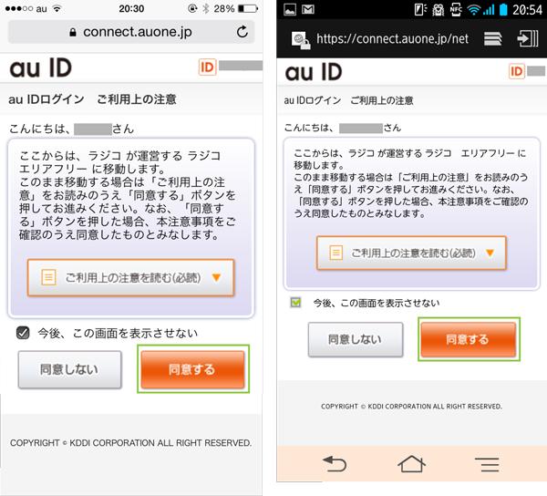 11_ラジコのauIDへのアクセス許可確認