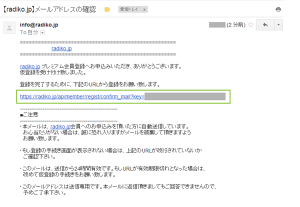 03_受信メール会員登録URL
