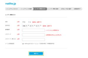04_会員情報入力