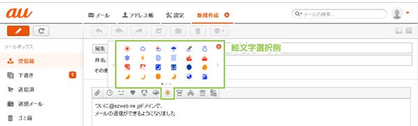 05_絵文字選択肢例