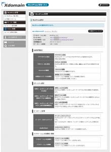 02_WordPress設定の画面