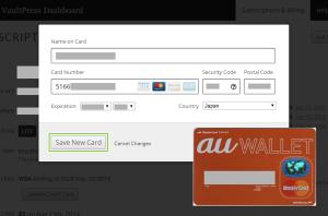 04_クレジットカードのau WALLET指定