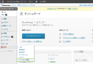 01_WordPressパーマリンク設定