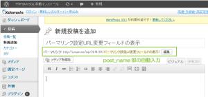 05_新規投稿URL投稿名部分