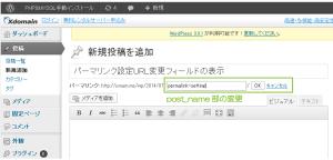 06_URL投稿名部分の変更