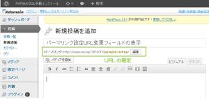 07_投稿URLの確定