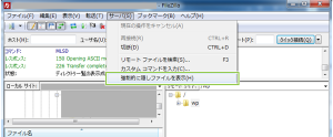 09_隠し属性ファイルの強制表示