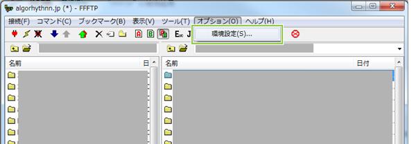 01_FFFTP環境設定