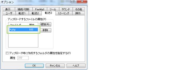 02_FFFTP転送3設定