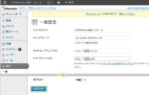05_サイトアドレス(URL)の変更