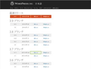 01_WordPress過去リリースページ