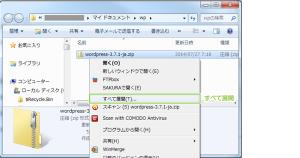 03_zip解凍