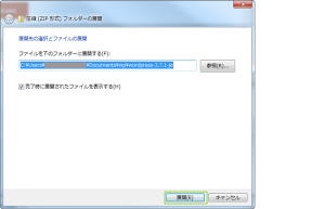 04_Windows7標準解凍