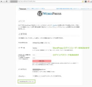 13_インストールプログラム実行とページ表示