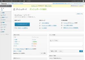 16_WordPressダッシュボード