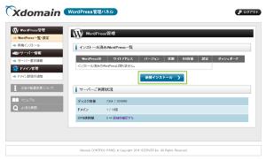 01_WordPress管理パネル・新規インストール