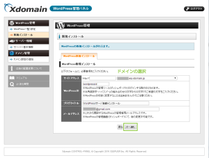 02_WordPressURLの入力と設定