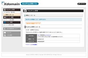 05_インストール完了とログイン情報表示
