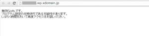 06_未インストール状態のブラウザ表示